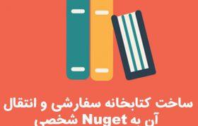 ساخت کتابخانه سفارشی و انتقال آن به Nuget شخصی