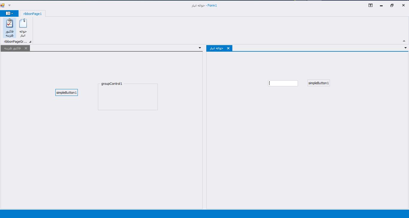 مدیریت فرمدر سی شارپ با ِDocument Manager