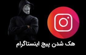 هک شدن پیج اینستاگرام
