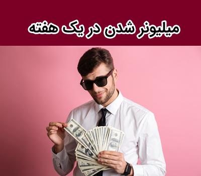 میلیونر شدن در یک هفته