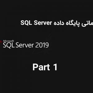 آموزش مقدماتی پایگاه داده SQL Server 2019